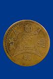 เหรียญกษาปณ์กรุงสยาม สร้างที่ระลึกรัชกาลที่ 4 มีพระชนมายุครบ 60 พรรษ เมื่อปี 2407