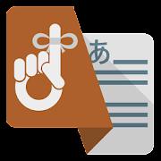 Plemorize - Vocabulary notebook