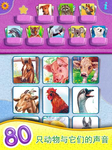 动物世界给儿童 – 80