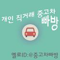 개인 직거래 중고차 빠방(중고차구매,중고차직거래) icon