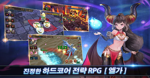 엘가 ( Elemental Guardians )  captures d'écran 1