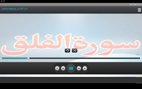 Surah Al Falaq Recitation - náhled