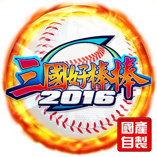 三國好棒棒2016-熱血開打(最熱血的掛機棒球遊戲) 體育競技 App LOGO-硬是要APP