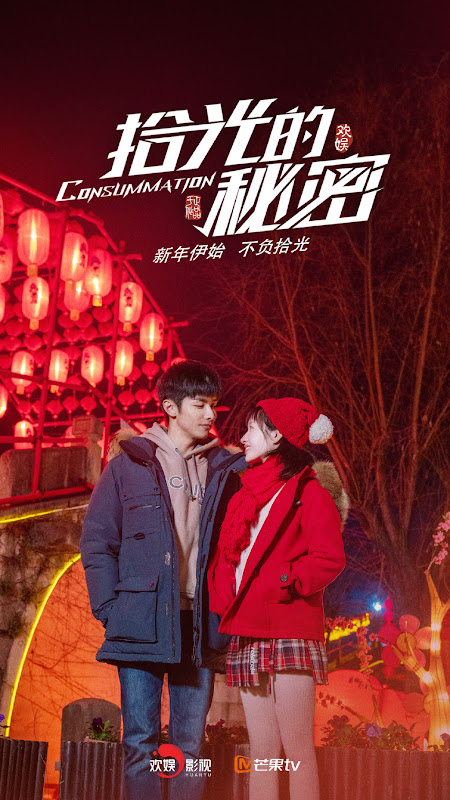 Consummation China Web Drama