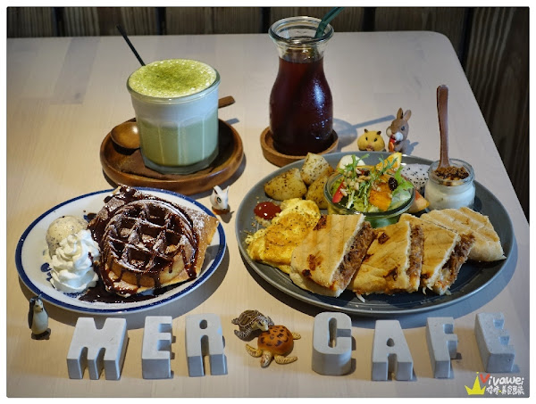 默默吃Mer Cafe-正濱彩色漁港旁的溫馨早午餐專賣店~BRUNCH豐富實在!