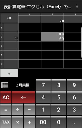 表計算電卓 -Excelの様に表計算ができる-