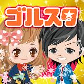 中高生の放課後アプリ:ゴルスタ(ゴールスタート)