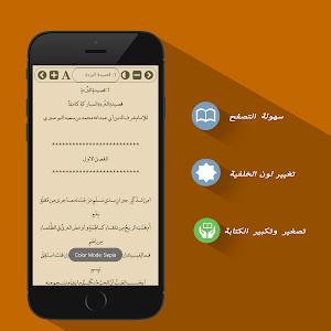 Al Burda screenshot 4