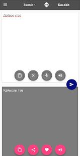 Download Kazakh - Russian Translator For PC Windows and Mac apk screenshot 2