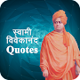 Swami vivekanand Quotes in hindi APK icon
