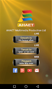 Dawah TV (Nirmol Binodon)- screenshot thumbnail