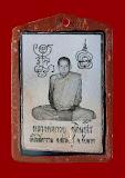 รูปถ่ายหลวงพ่อกวย วัดโฆสิตาราม (วัดบ้านแค)จ.ชัยนาท ปี2521