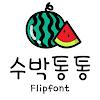 TYPO수박통통™ 한국어 Flipfont
