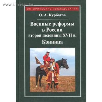 Военные реформы в России второй половины XVII века