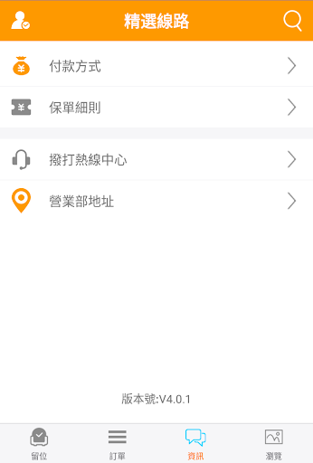 Screenshot for 廣東旅遊 in Hong Kong Play Store
