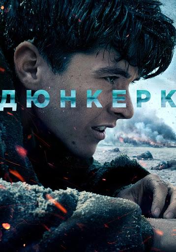 Дюнкерк – Elokuvat Google Playssa