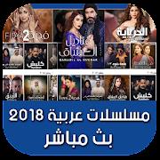 مسلسلات عربية بدون نت 2018
