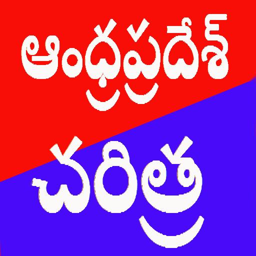 AP History in Telugu - Apps on Google Play
