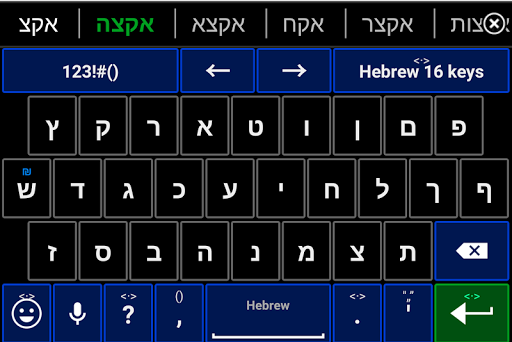 Hebrew Keyboard Emoji Diction