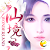 仙境奇俠(Wonderland) file APK for Gaming PC/PS3/PS4 Smart TV