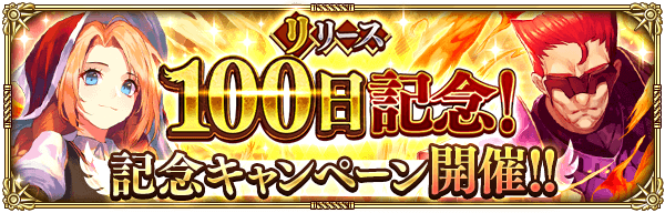 リリース100日記念!記念キャンペーン開催!!