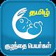 Tamil Baby Names - குழந்தைகளுக்கான பெயர்கள் Download for PC Windows 10/8/7