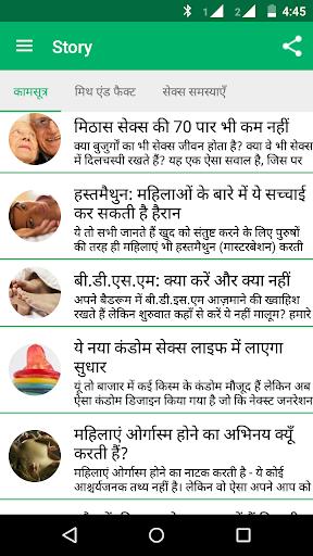 Sex Solution Hindi