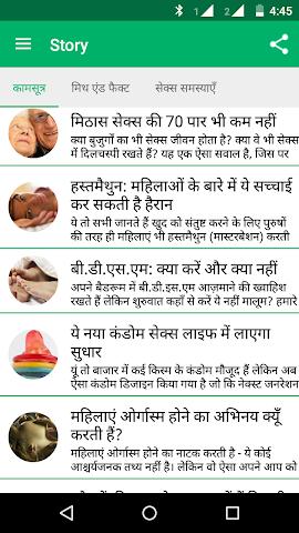android Sex Solution Hindi Screenshot 0