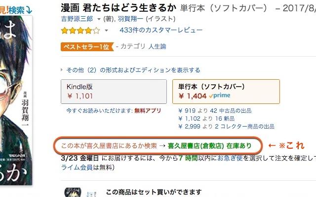 その本、喜久屋書店にあります。