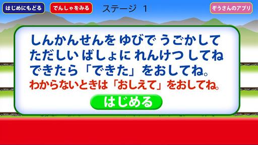 Shinkansen slide puzzle Screenshot
