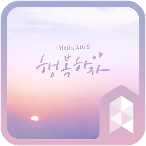 2018 Happiness Launcher theme (app)