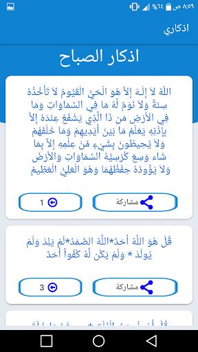 اذكار يوميه screenshot 3