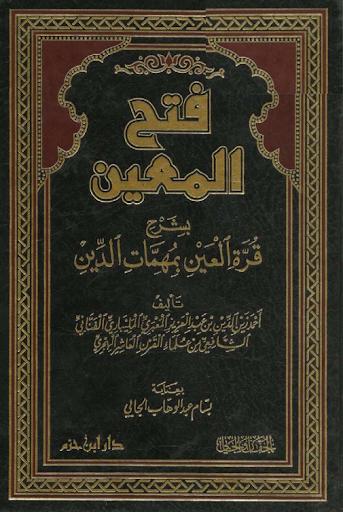 Fathul Mu'in Arabic Jilid 1