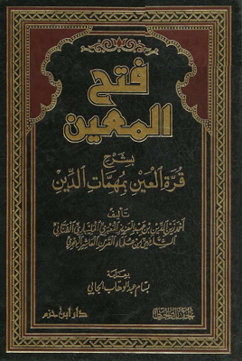 Fathul Mu'in Arabic Jilid 1 - screenshot
