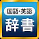 国語辞典・英和辞典 一発表示辞書 - 無料の国語・英和・和英辞典アプリ