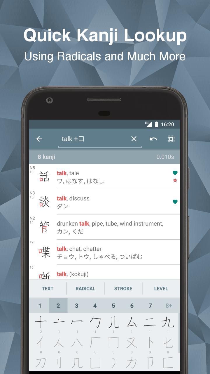 Japanese Kanji Study - 漢字学習 Screenshot 4