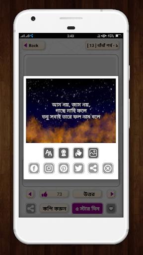 u09a7u09beu09a7u09be u09acu09beu0982u09b2u09be u09a7u09beu0981u09a7u09be bangla puzzle 13.0 screenshots 2