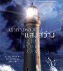 เราต่างหลงทางในแสงสว่าง (The Light Between Oceans) ผู้เขียน: เอ็ม. แอล. สเตดแมน / ปัทมา อินทรรักขา
