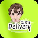 Sean Delivery ฌอนเดลิเวอรี่ icon