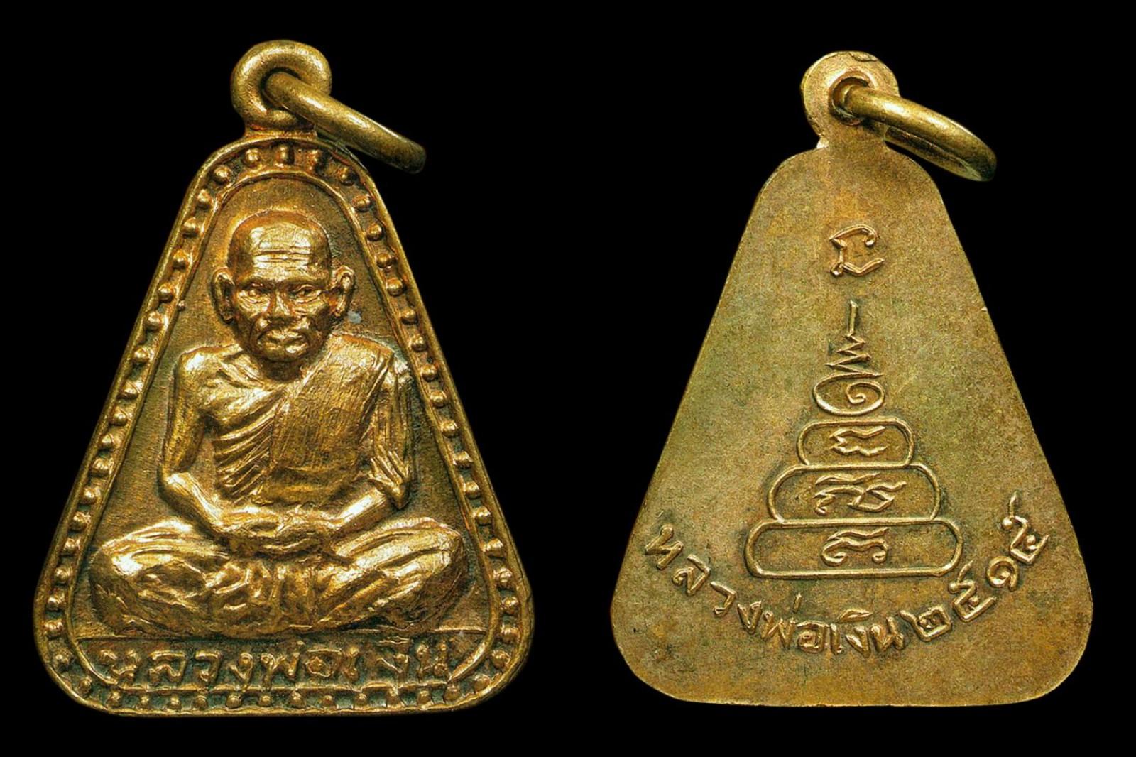 เหรียญหลักแสน เหรียญจอบใหญ่ หลวงพ่อเงิน วัดบางคลาน ปี 15 1
