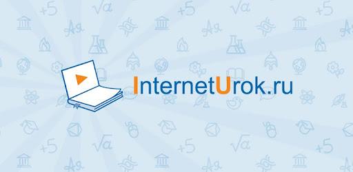Интернетуроки