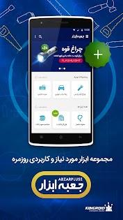 Приложения جعبه ابزار (apk) бесплатно скачать для Android / ПК screenshot