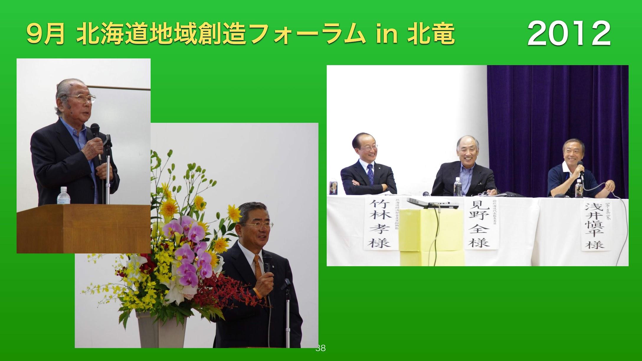 9月:北海道地域創造フォーラム in 北竜