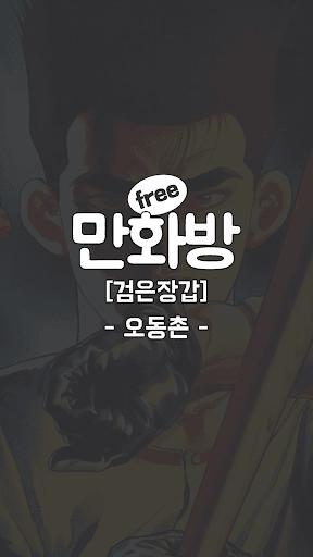 검은장갑 무료만화 만화방