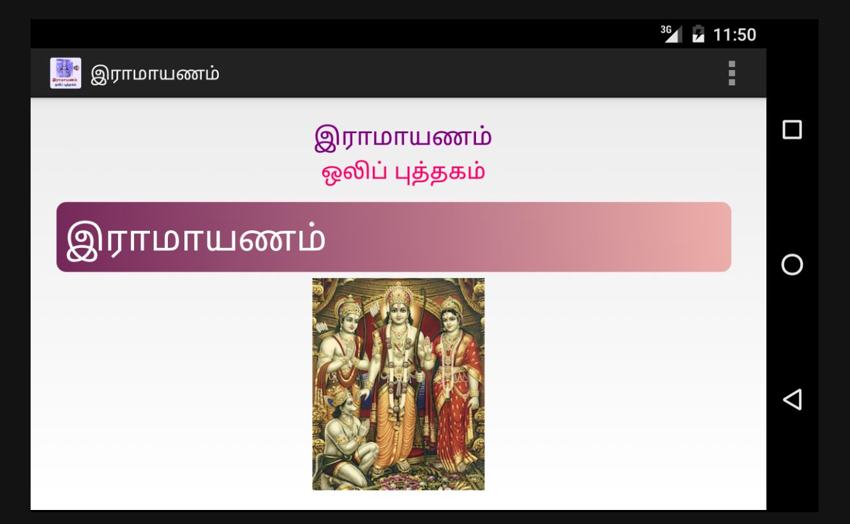 mahabharat full story in tamil pdf free download