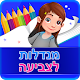 מנדלות לצביעה Download for PC Windows 10/8/7