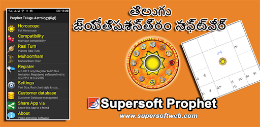 astrology in telugu software