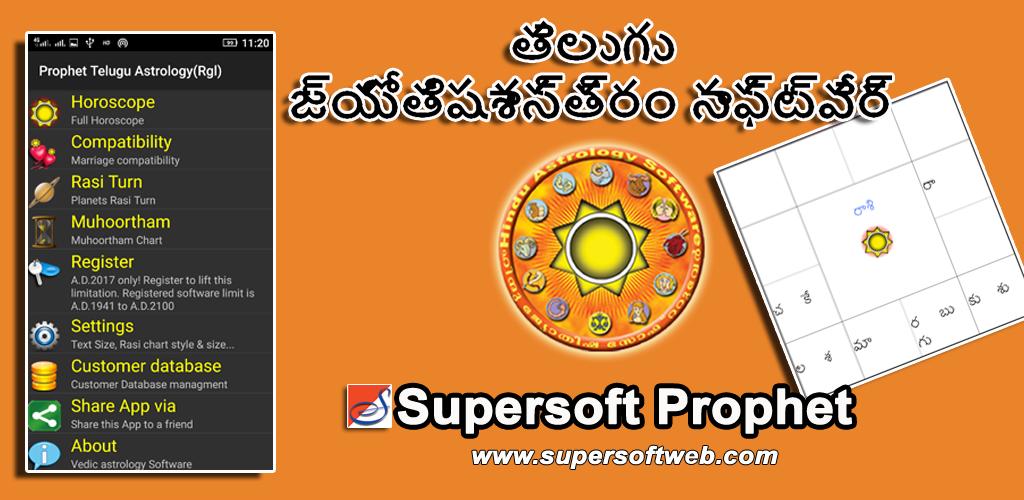 Download Horoscope Telugu - Supersoft Prophet APK latest version app