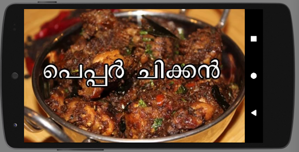 Non veg recipes malayalam android apps on google play non veg recipes malayalam screenshot thumbnail forumfinder Gallery