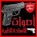 أصوات اطلاق الاسلحة النارية icon